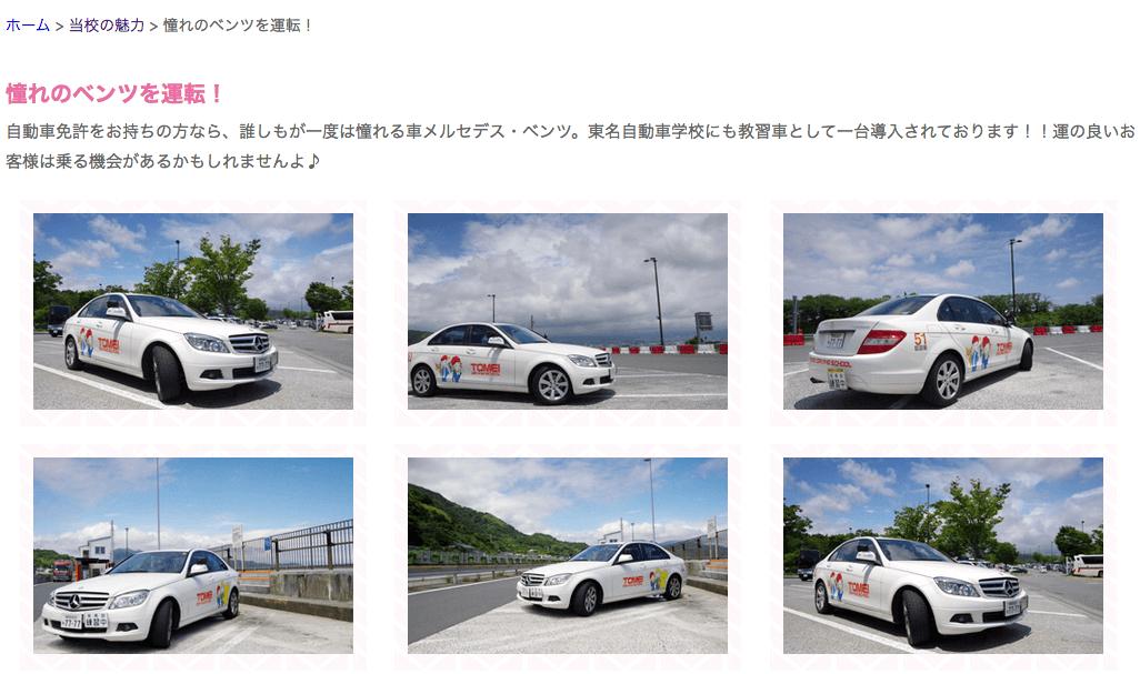 東名自動車学校 ベンツ