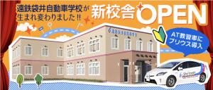 遠鉄袋井自動車学校