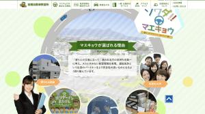 前橋自動車学校