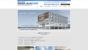 新倉敷自動車学校