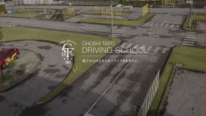銚子太平洋自動車学校