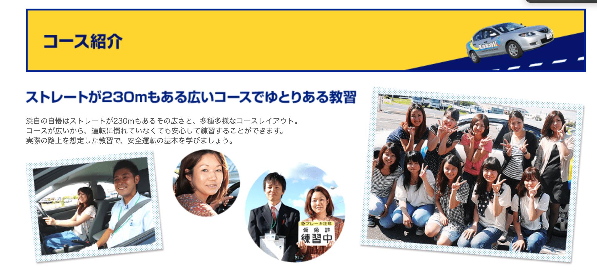 浜松自動車学校 コース