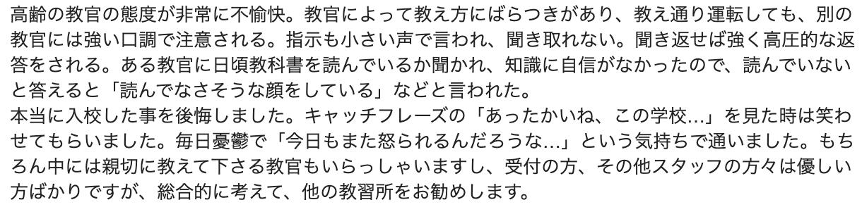 富久山自動車学校 評判