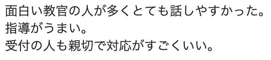 富久山自動車学校 スケジュール