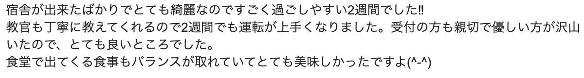 富久山自動車学校 アクセス