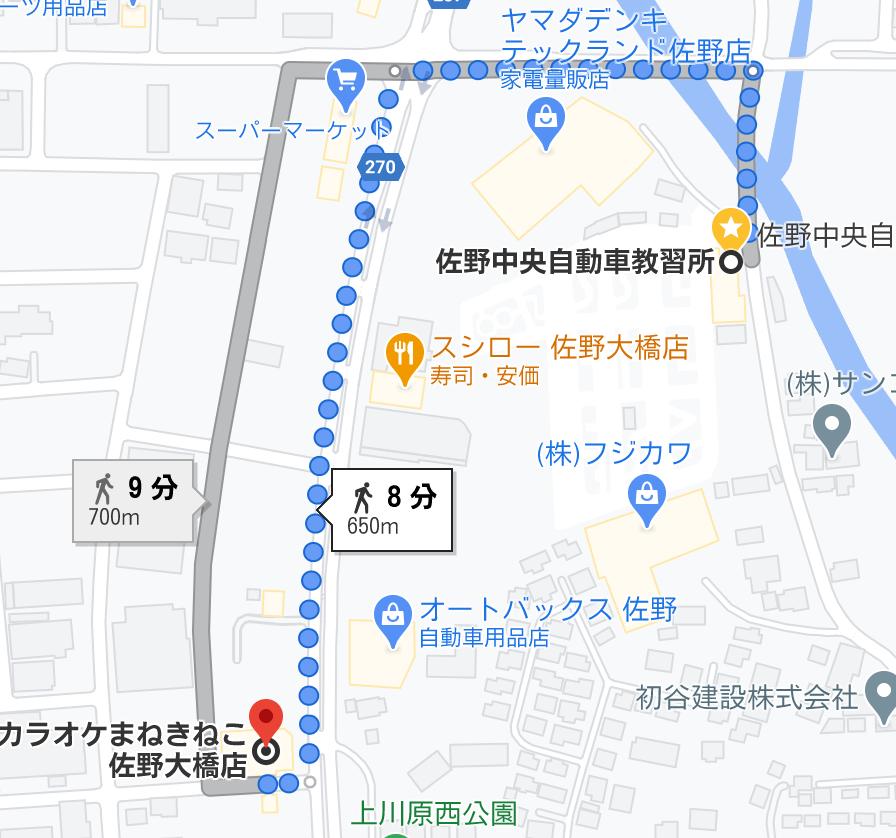 佐野中央自動車学校 カラオケ