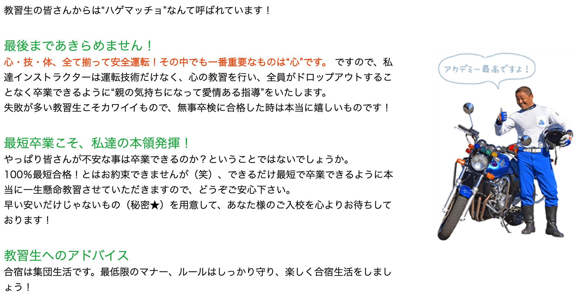 カーアカデミー那須高原 江連