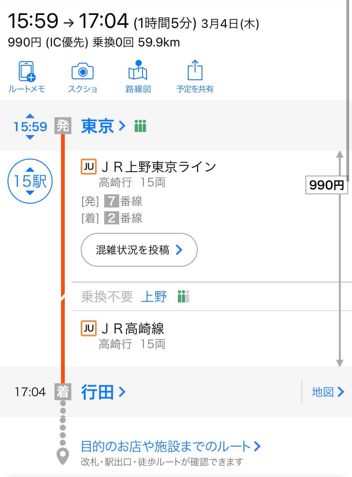 行田自動車学校 アクセス