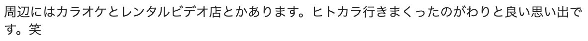 友部自動車学校 カラオケ