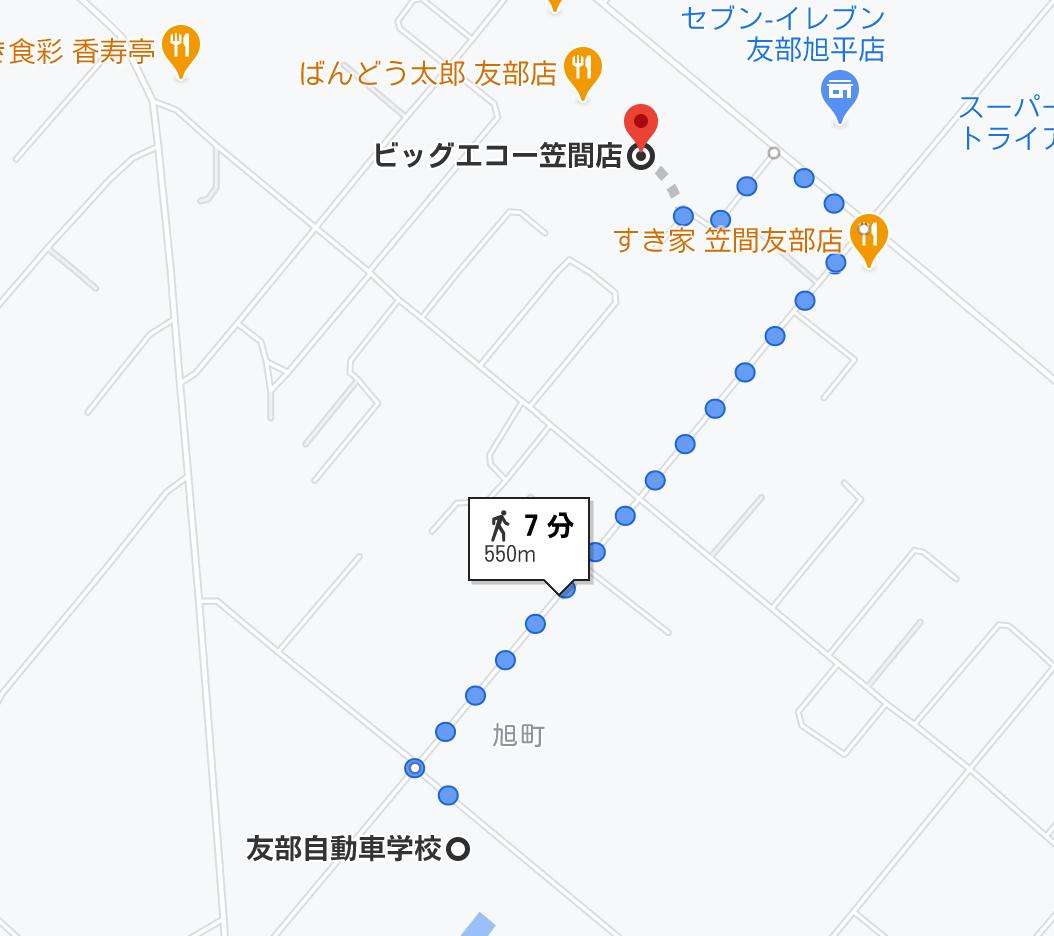 友部自動車学校 アクセス