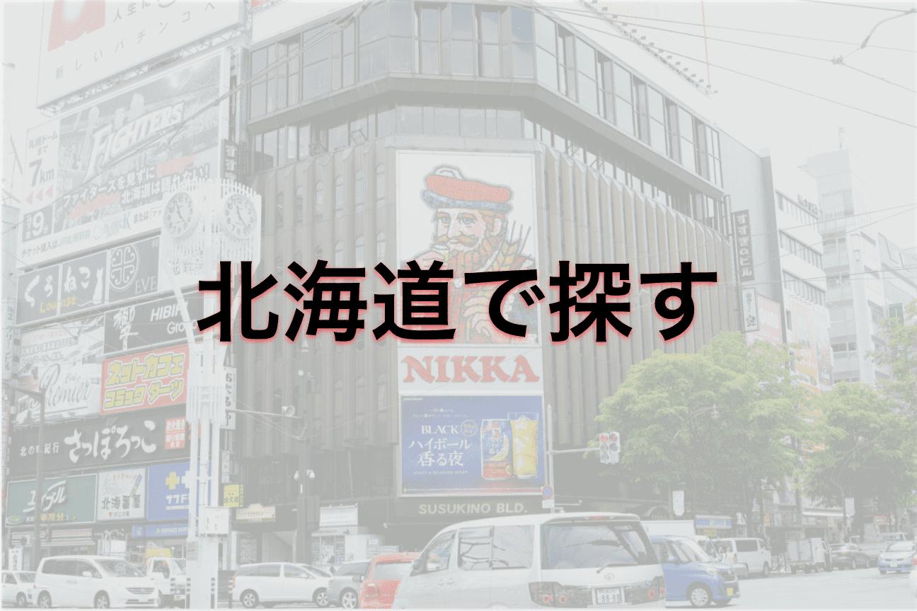 合宿免許 北海道