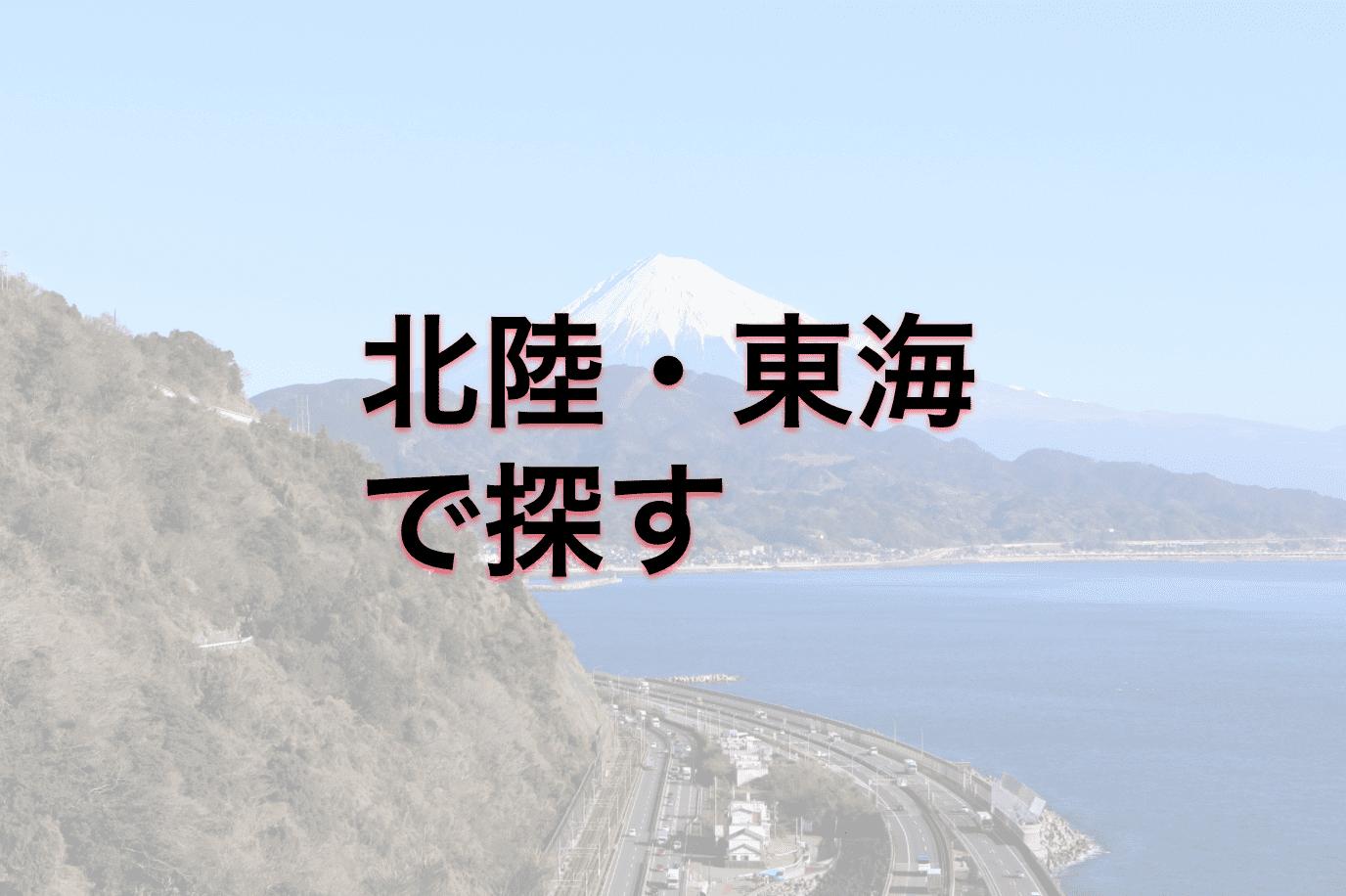 合宿免許 東海