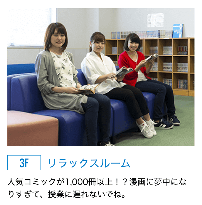 遠鉄磐田自動車学校 漫画
