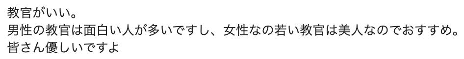 遠鉄自動車学校 教官