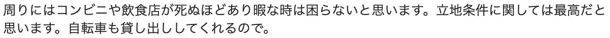 遠鉄磐田自動車学校 評判