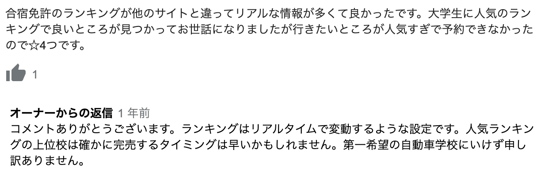 免許合宿ライブ リアルタイム