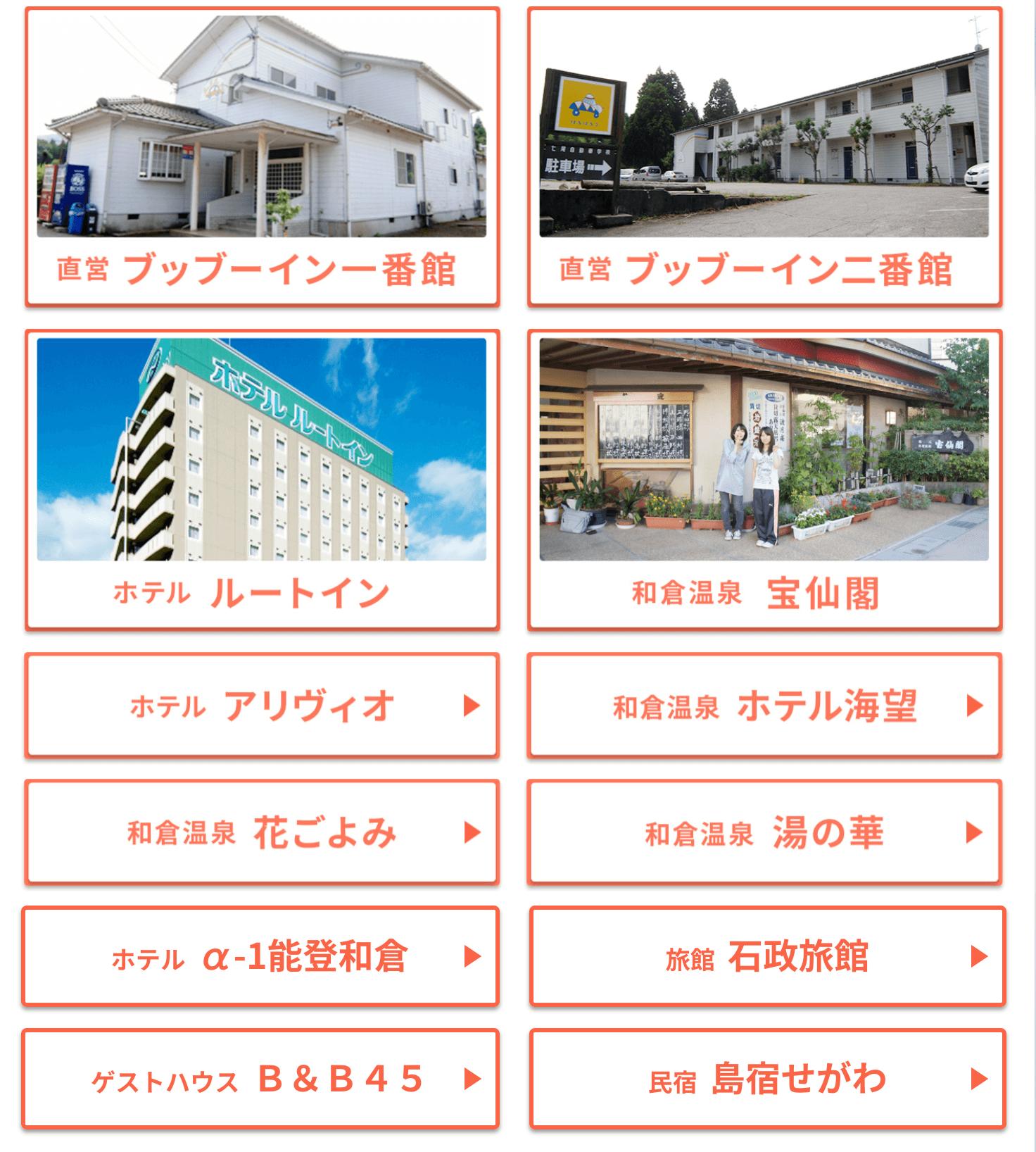 七尾自動車学校 宿泊