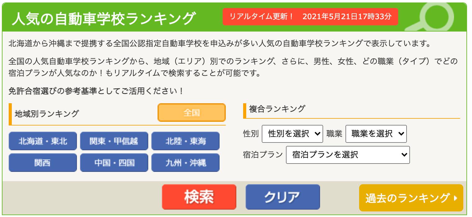 免許合宿ライブ 口コミ