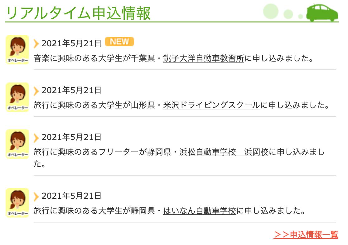 免許合宿ライブ 評判