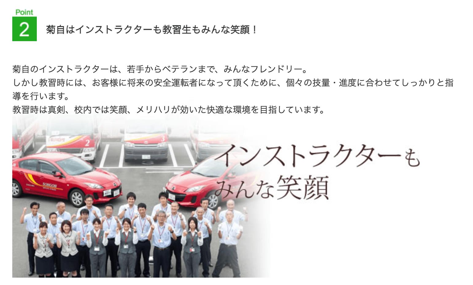 綜合菊川自動車学校 学科