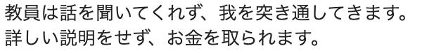 遠鉄袋井自動車学校 鬼教官