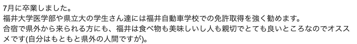 福井自動車学校 ご飯
