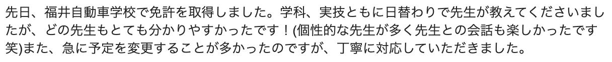 福井自動車学校 教官 優しい