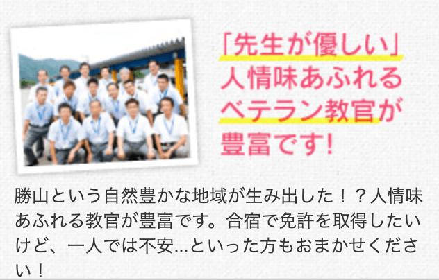 勝山自動車学校 教官