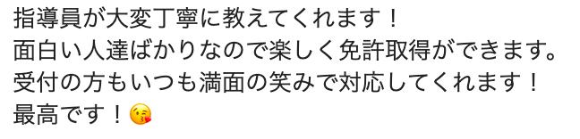 マジオドライバーズスクール 藤枝校 教官