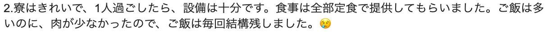 遠鉄袋井自動車学校 寮