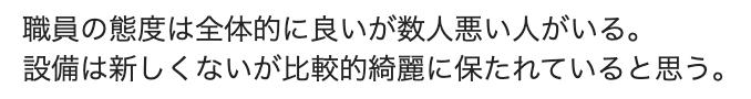 aoiドライビングスクール 福井校 綺麗
