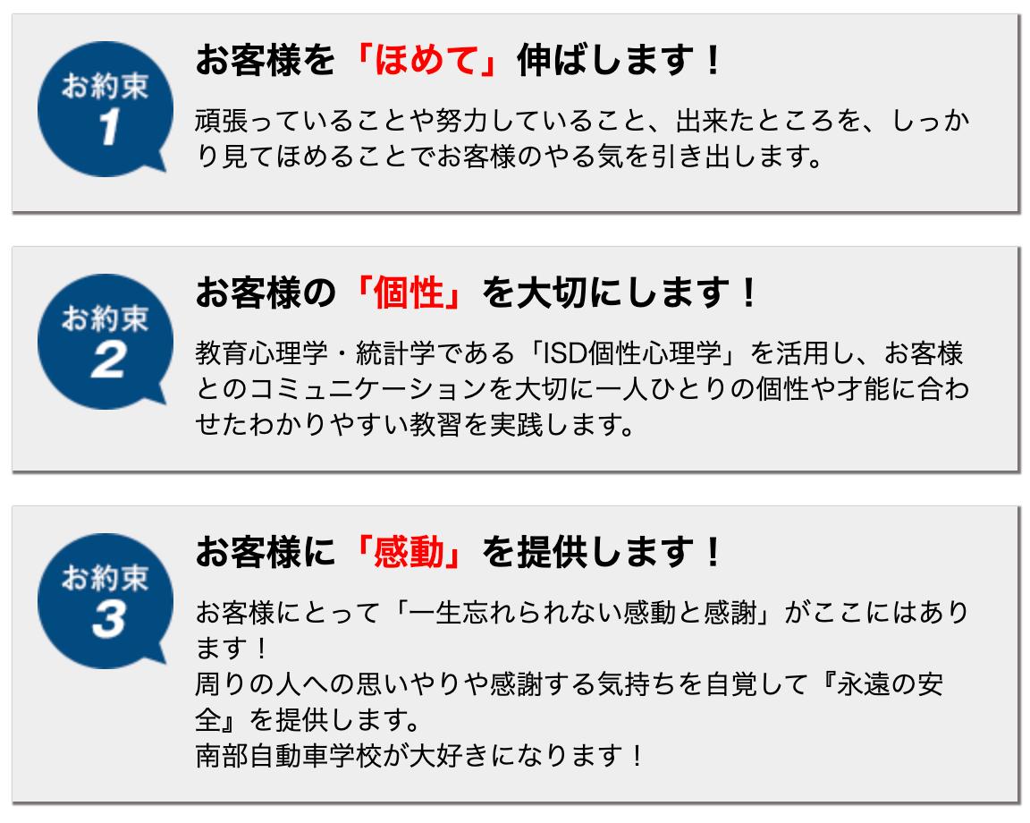 三重県南部自動車学校 褒めちぎる教習所