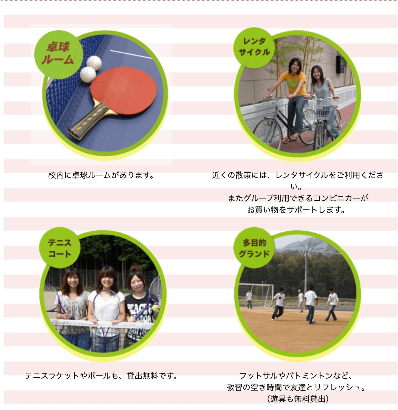 北播ドライビングスクール テニス