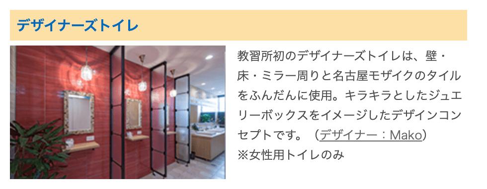 三重県南部自動車学校 トイレ