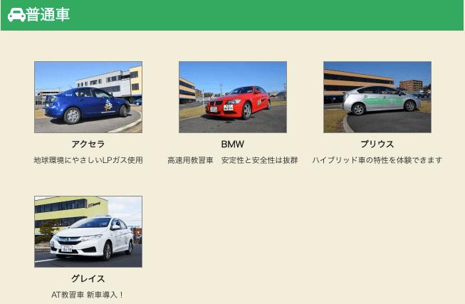 浜乃木ドライビングスクール BMW