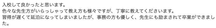 徳島かいふ自動車学校 教官