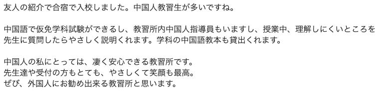 徳島わきまち自動車学校 中国語