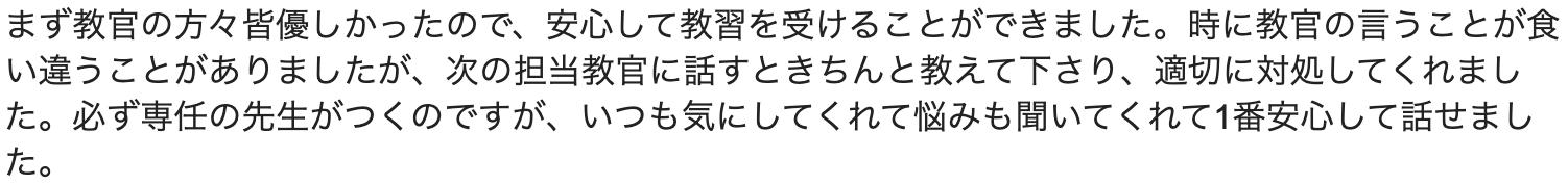 大陽猪名川自動車学校 教官