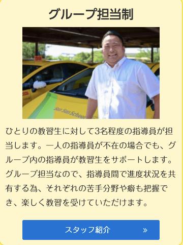 おんじ自動車学校 教官