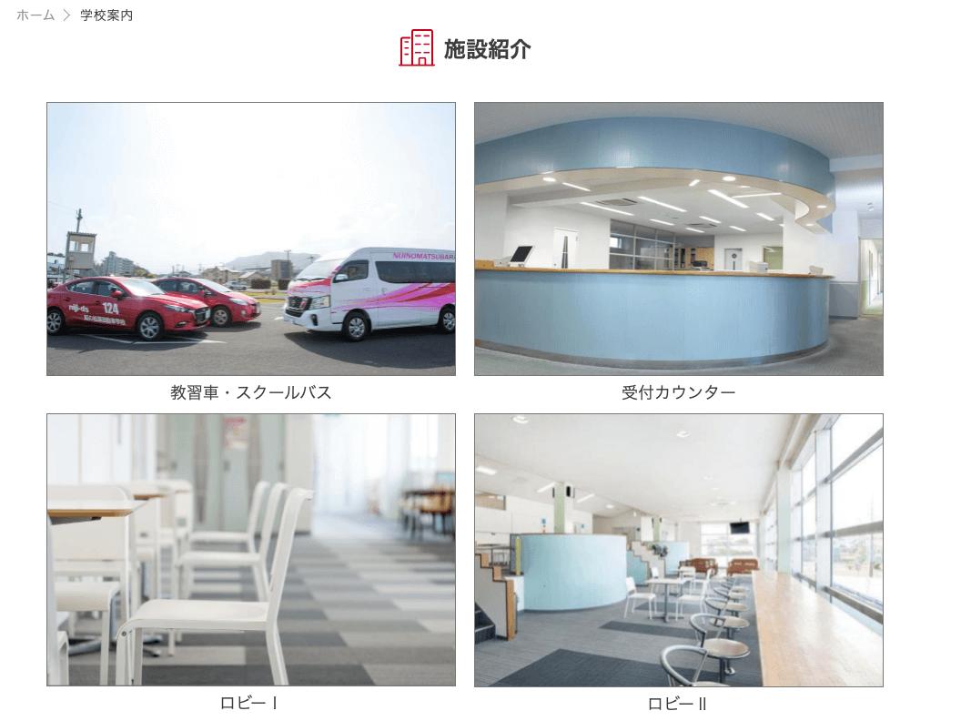 虹の松原自動車学校 校舎