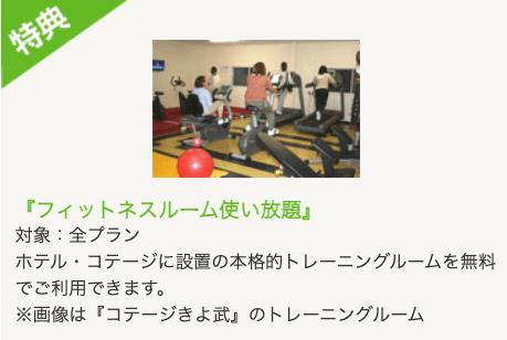 梅田学園ドライビングスクール日の出校 フィットネスルーム