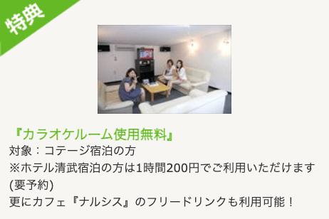 梅田学園ドライビングスクール日の出校 カラオケ