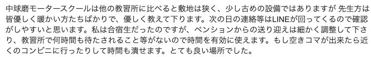 中球磨モータースクール 教官