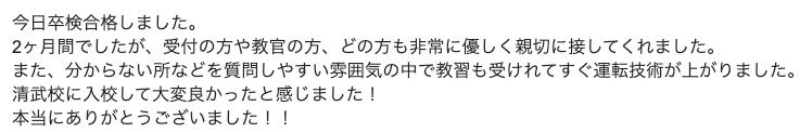梅田学園ドライビングスクール清武校 教官
